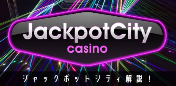 ジャックポットシティカジノ|ハイローラーが好んで遊ぶオンカジの評判
