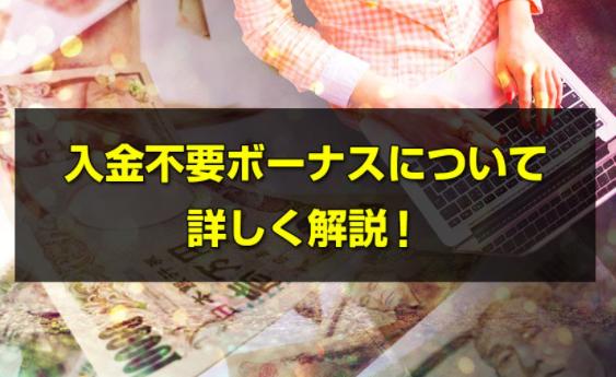 入金不要ボーナス オンラインカジノ